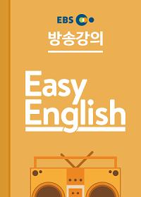 Easy English(이지 잉글리시) 2020 / 6월호 방송강의 (교재불포함)