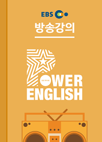 Power English(파워 잉글리시) 2020 / 6월호 방송강의 (교재불포함)