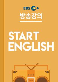 Start English(스타트 잉글리시) 2020 / 6월호 방송강의 (교재불포함)