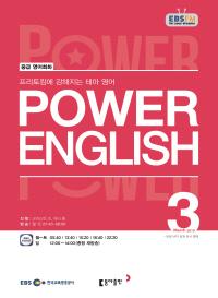Power English(파워 잉글리쉬) 2019/ 3월호