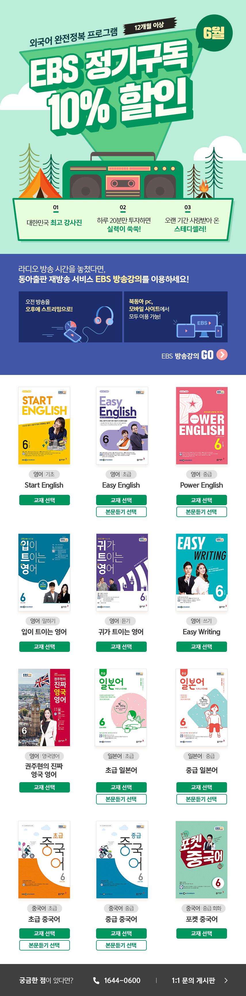 외국어 완전정복 프로그램 EBS 정기구독 10% 할인